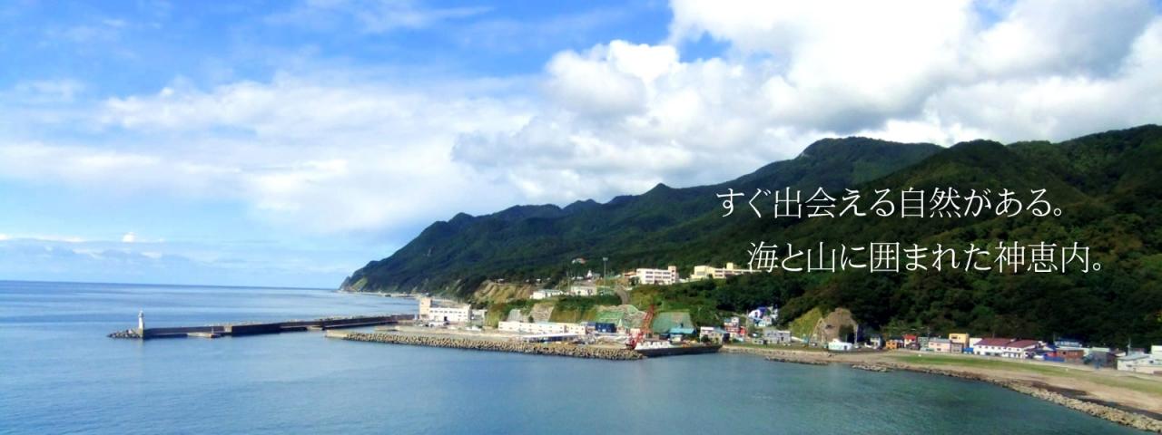 神恵内村商工会